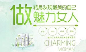 水彩主题化妆品海报设计PSD源文件