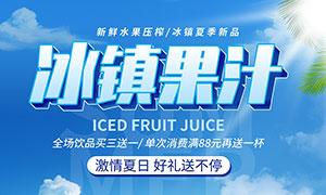 夏季冰镇果汁促销海报PSD源文件