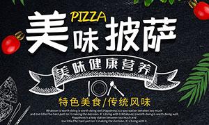美味披萨宣传海报设计PSD源文件