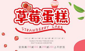 草莓蛋糕西点美食宣传海报PSD素材