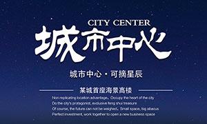 城市中心房地產宣傳海報PSD素材