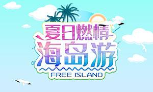 夏日海岛游宣传单设计模板PSD素材