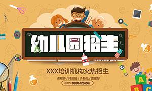 幼儿培训机构招生海报设计PSD素材