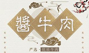 酱牛肉美食宣传海报设计PSD源文件