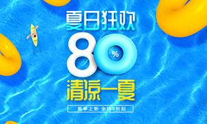 夏日狂欢促销海报设计PSD源文件