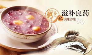 美味养生粥宣传海报设计PSD源文件