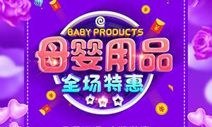 母婴用品商场特惠海报设计PSD素材