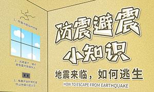 地震小知识宣传海报设计PSD素材