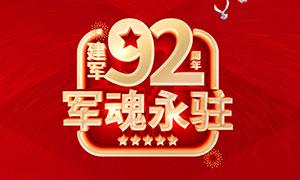建军节92周年主题海报PSD素材
