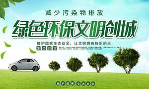 绿色环保文明创城宣传展板PSD素材