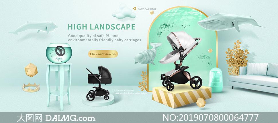 淘宝婴儿手推车促销海报设计PSD素材