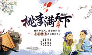 桃李满天下教师节主题海报PSD素材