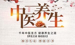 中医养生之道宣传海报设计PSD素材