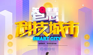 智慧科技城市宣传海报设计PSD素材