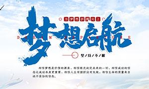 梦想起航企业文化宣传海报PSD源文件