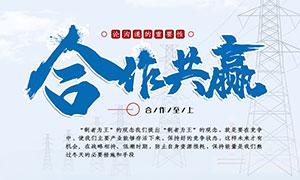 合作共赢企业文化宣传海报PSD源文件