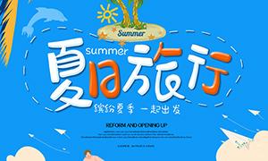夏日旅行宣传单设计模板PSD素材