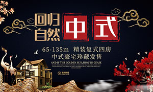 中式豪宅珍藏發售海報設計PSD素材