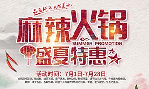 夏季火锅特惠活动海报PSD源文件