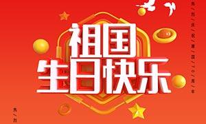 慶祝祖國生日快樂海報設計PSD素材