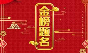 金榜题名大红色主题海报PSD素材