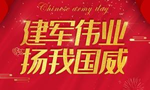 建軍節92周年宣傳海報PSD素材