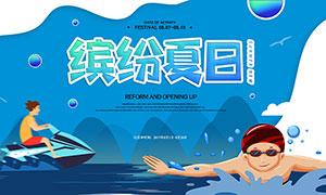 夏季游泳宣传海报设计PSD源文件