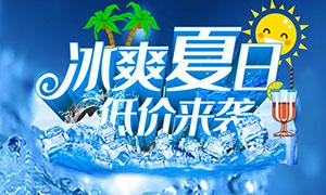 夏日啤酒狂欢节宣传海报设计PSD素材