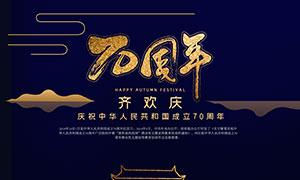 国庆节70周年活动海报PSD模板