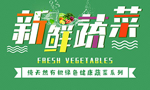 绿色新鲜蔬菜宣传海报设计PSD素材