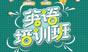 暑假英语班火热招生海报PSD素材