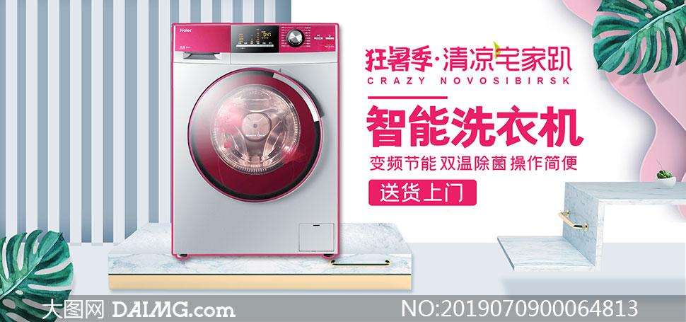 淘宝智能洗衣机海报设计PSD素材