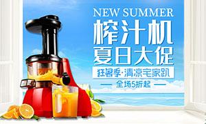 淘宝榨汁机夏日大促海报设计PSD素材