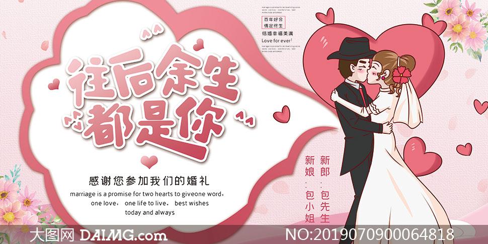 百年的新娘更新_百年好合婚礼宣传海报设计PSD模板_大图网图片素材