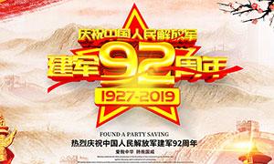 庆祝建军节92周年海报设计PSD素材