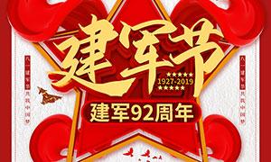 庆祝建军节92周年海报PSD源文件