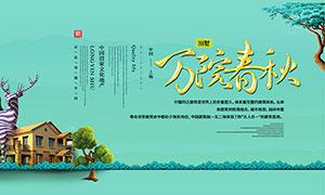中式別墅地產宣傳海報設計PSD素材
