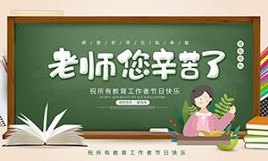 教师节节日快乐宣传海报PSD源文件