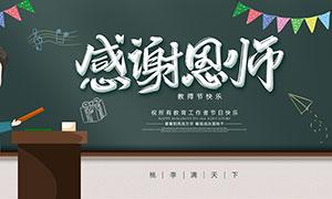 感谢恩师教师节海报设计PSD素材