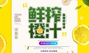 鲜榨橙汁果汁店宣传海报PSD素材
