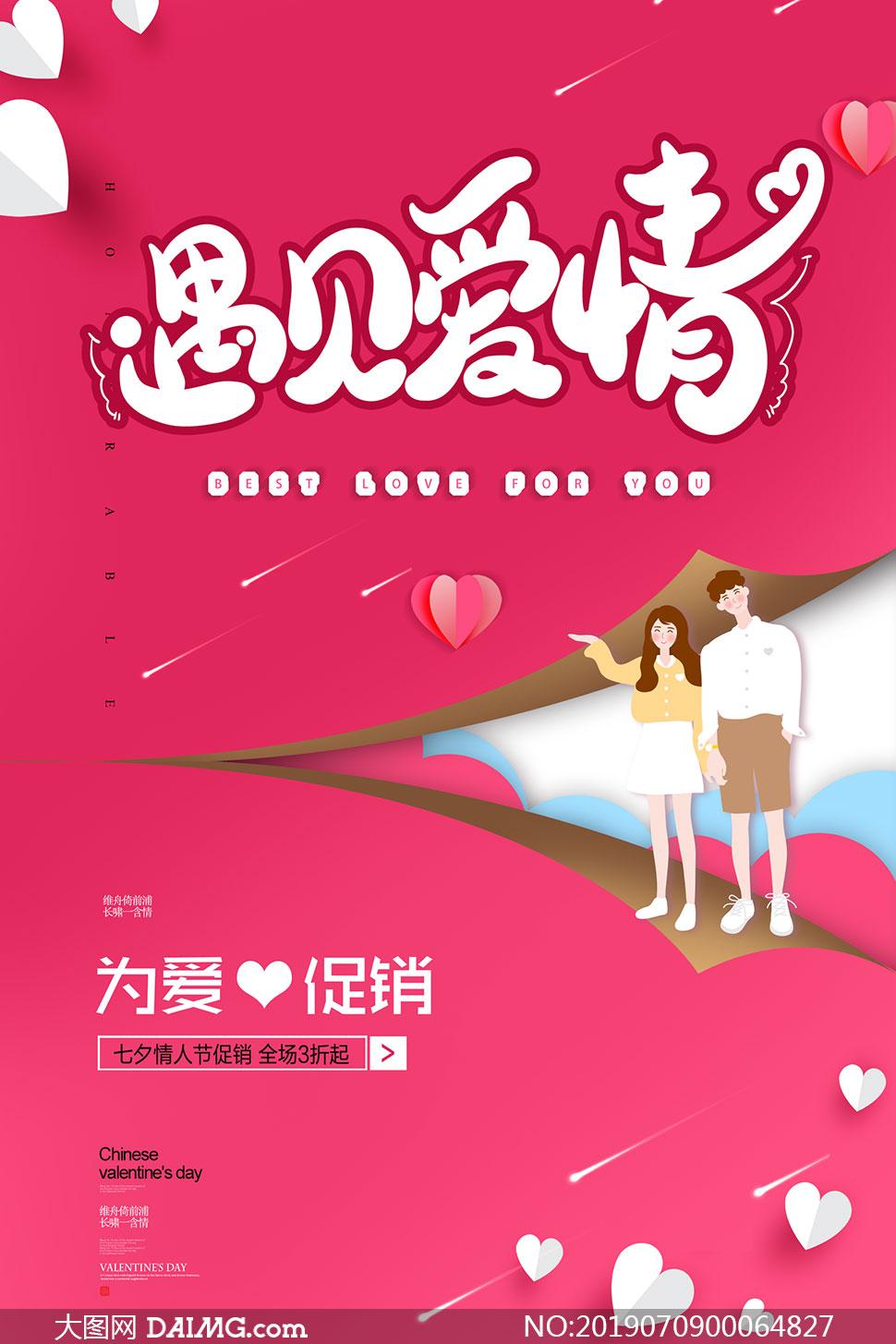 遇见爱情抽象主题海报设计PSD素材