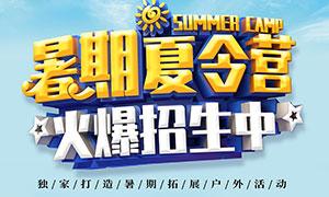 暑期夏令营火爆招生海报设计PSD素材