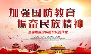 加强国防教育宣传展板设计PSD素材