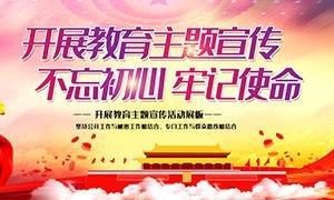 黨建教育主題宣傳展板設計PSD素材