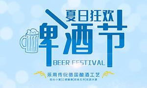 夏日狂欢啤酒节宣传单设计PSD素材