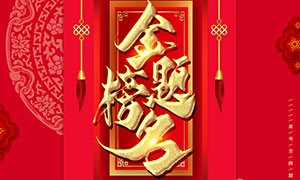 紅色喜慶金榜題名海報設計PSD素材