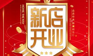 新店开业购物大福利宣传海报PSD素材