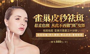 美容院美容项目宣传海报设计PSD素材