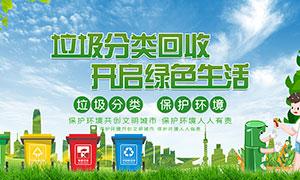 垃圾分类回收公益宣传展板PSD素材