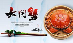 大闸蟹美食宣传海报模板PSD素材
